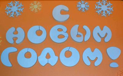 Буквы из пенопласта «С Новым Годом!»